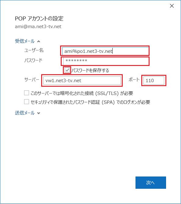 メール サーバー に 対し て 暗号 化 され た 接続 を 使用 できません